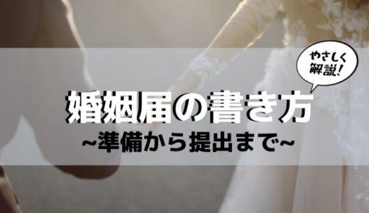 【やさしく解説】婚姻届の書き方(準備から提出まで)