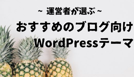 【2020年最新】おすすめのブログ向けWordPressテーマ