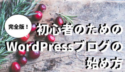 【完全版】初心者のためのWordPressブログの始め方