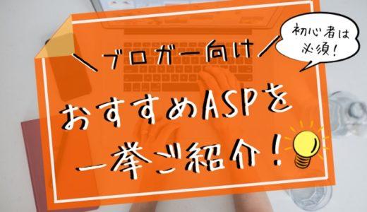 【ASP】ブログ初心者が登録すべき!おすすめアフィリエイト