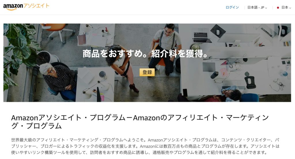 Amazonアソシエイトの画像