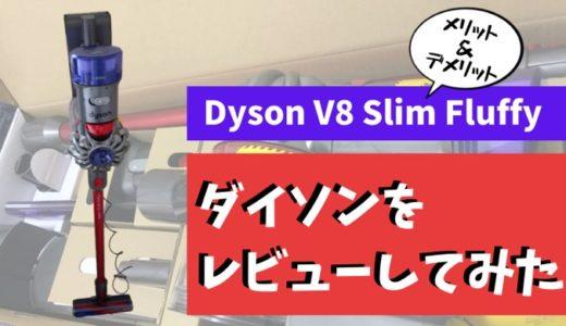 【レビュー】ダイソンはやっぱ良かった[Dyson V8 Slim Fluffy]