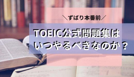 【TOEIC】公式問題集はいつやるべき?【直前がおすすめ】
