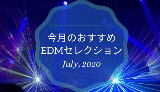 【2020年7月】最新おすすめEDMセレクション