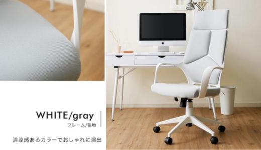 【テレワーク】おしゃれな白い椅子がやっと買えた(LOWYA)
